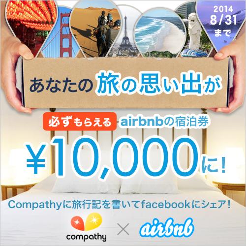 kod na 100$ na noclegi, bez kwoty minimalnej @ airbnb