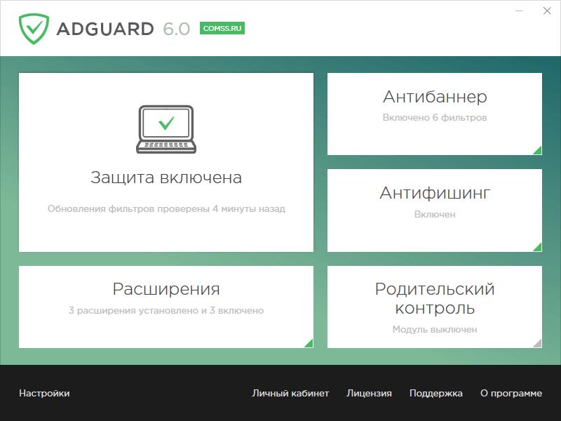 Adguard rozszerzony trial na pół roku