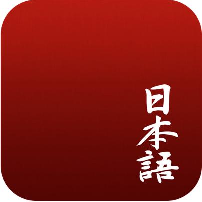Japanese - ogromny słownik Japońsko-Angielski  (0zł z 6,99euro) iOS