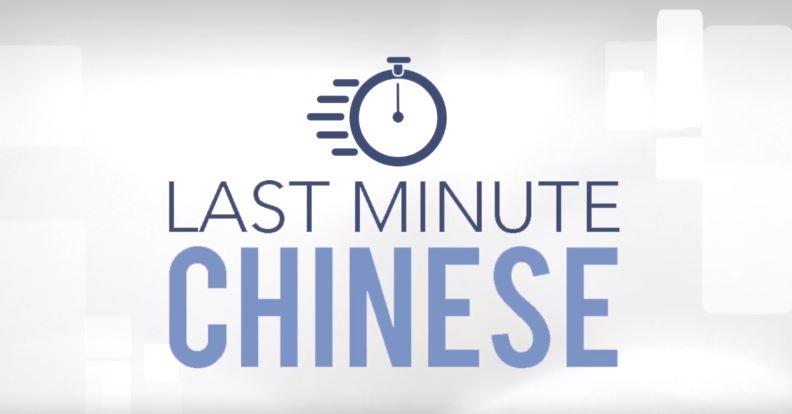 """Podstawy języka chińskiego """"Get Ready for China"""" @ Udemy"""