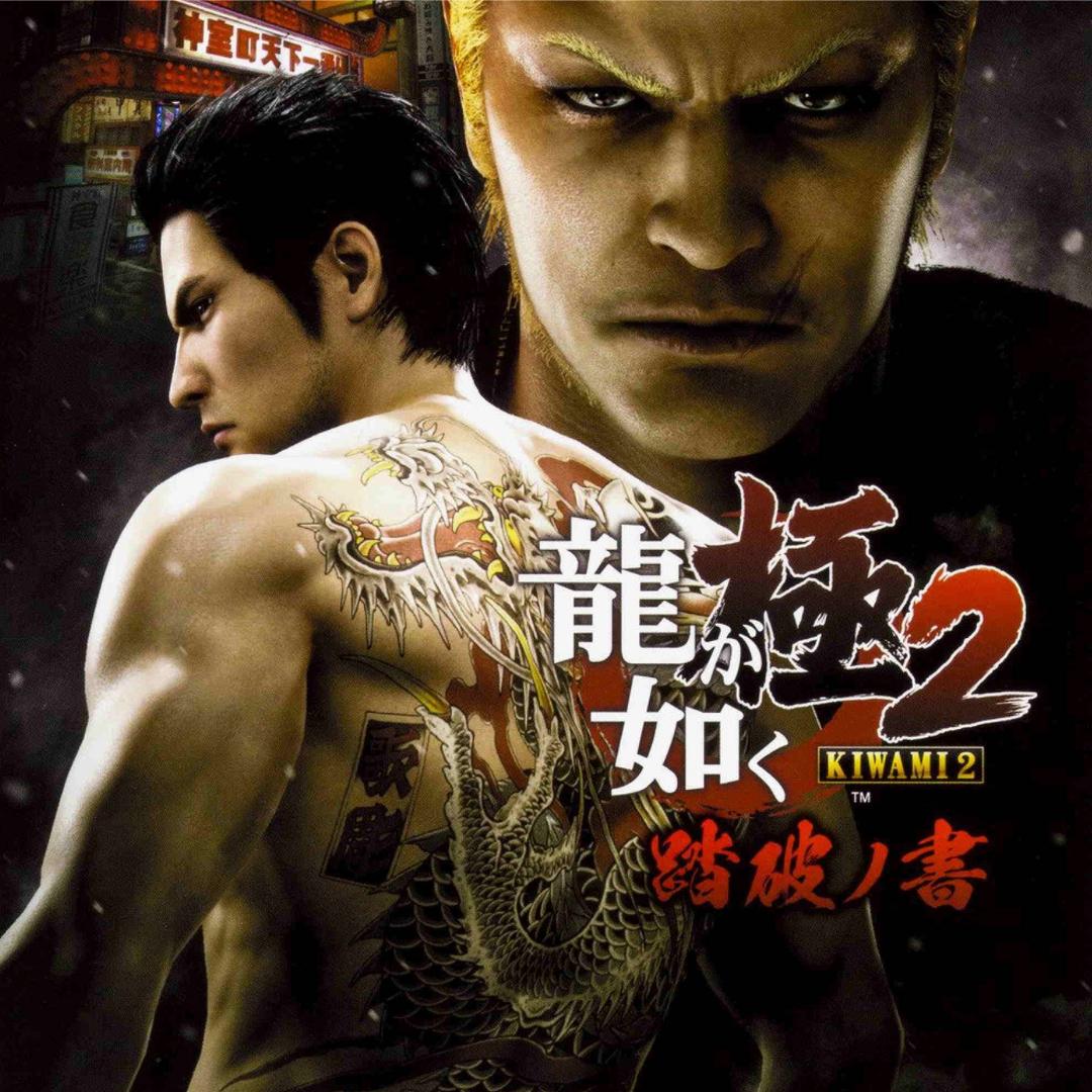Yakuza Kiwami 2 w Xbox Game Pass
