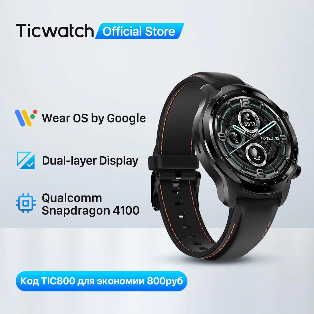 Ticwatch 3 PRO wysyłka z POLSKI