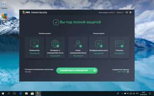 AVG Internet Security 2018 licencja na rok
