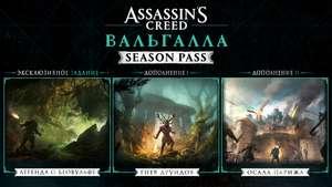 Assassin's Creed Valhalla - Przepustka Sezonowa Xbox Plati Market 2137,22 Rubli